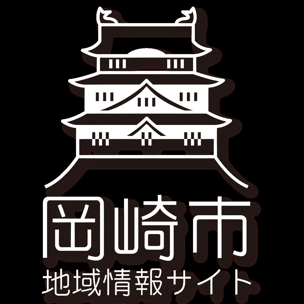 岡崎市地域情報サイト